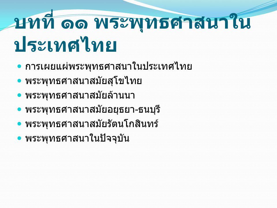 บทที่ ๑๑ พระพุทธศาสนาในประเทศไทย