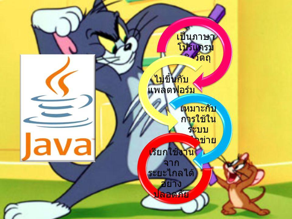 เป็นภาษาโปรแกรมเชิงวัตถุ