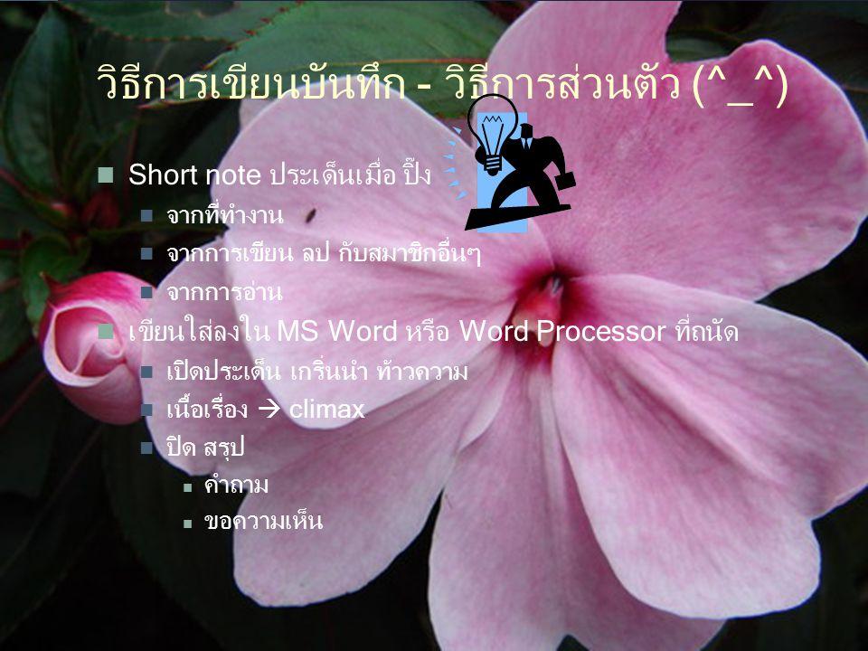 วิธีการเขียนบันทึก - วิธีการส่วนตัว (^_^)