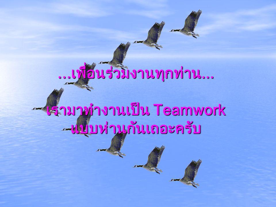 ...เพื่อนร่วมงานทุกท่าน... เรามาทำงานเป็น Teamwork