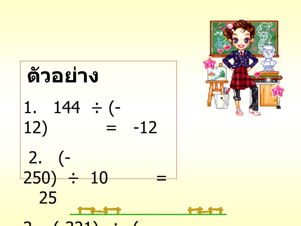ตัวอย่าง 1. 144 ÷ (-12) = -12. 2.