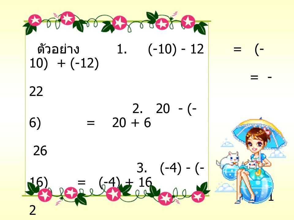 ตัวอย่าง 1. (-10) - 12 = (-10) + (-12) = -22