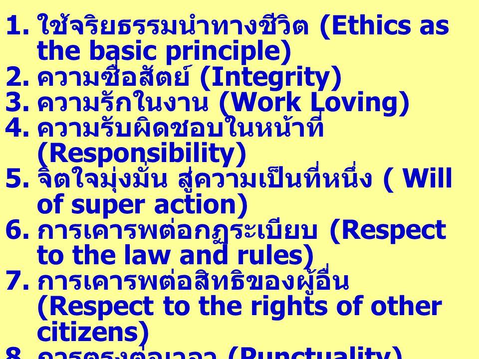 ใช้จริยธรรมนำทางชีวิต (Ethics as the basic principle)