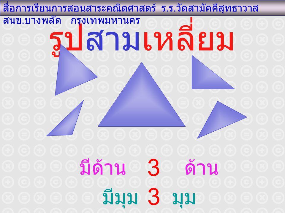 รูปสามเหลี่ยม 3 3 มีด้าน ด้าน มีมุม มุม