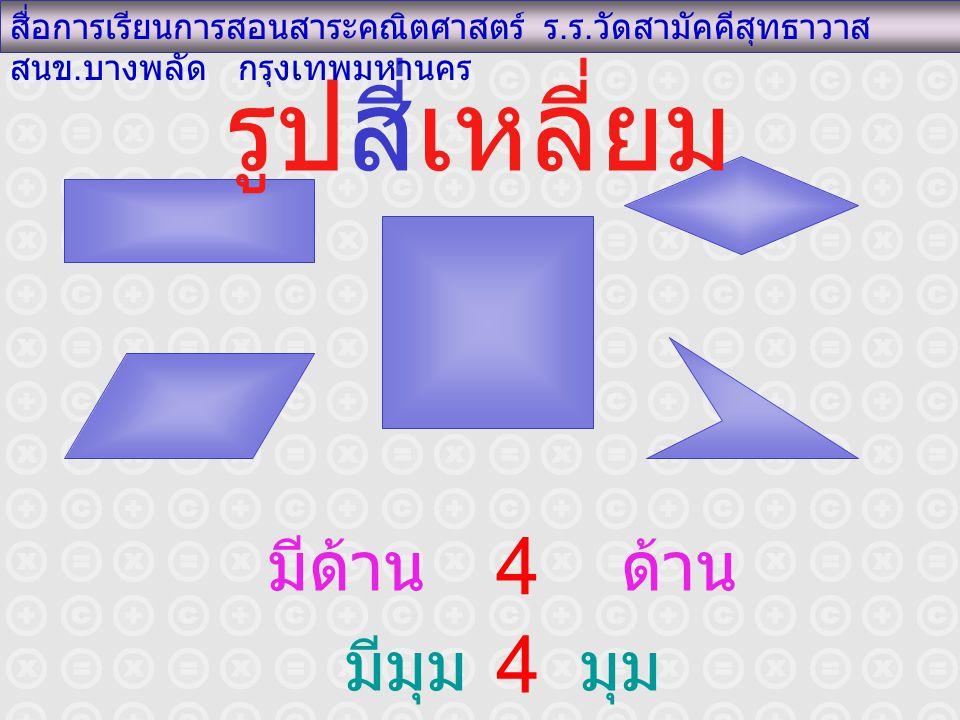รูปสี่เหลี่ยม 4 4 มีด้าน ด้าน มีมุม มุม