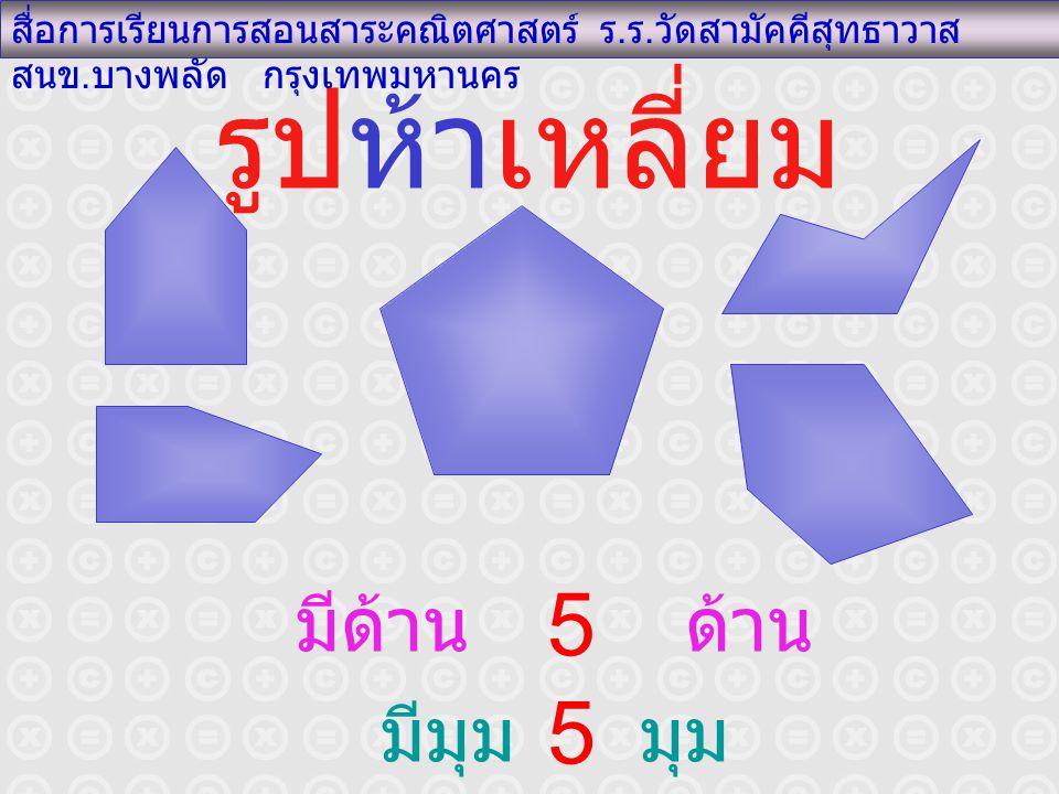 รูปห้าเหลี่ยม 5 5 มีด้าน ด้าน มีมุม มุม