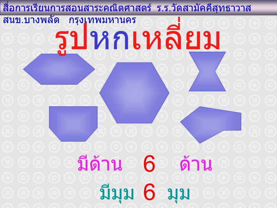 รูปหกเหลี่ยม 6 6 มีด้าน ด้าน มีมุม มุม