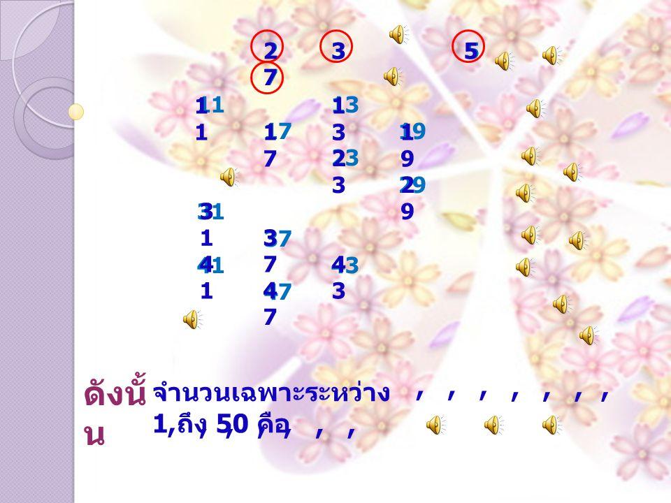 ดังนั้น , , , จำนวนเฉพาะระหว่าง 1 ถึง 50 คือ , , , , , , , , , , ,