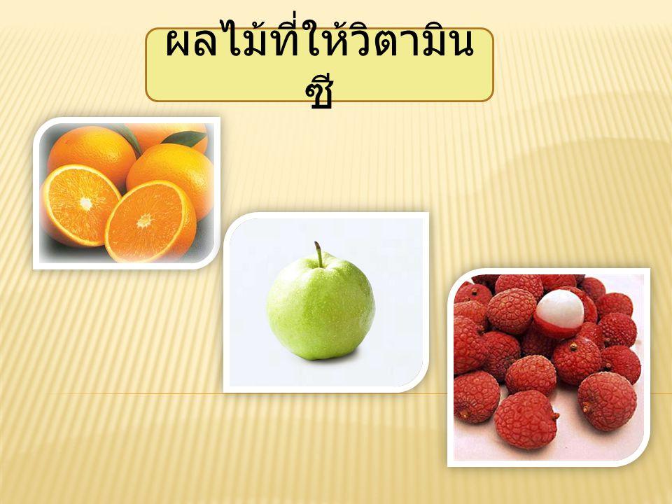 ผลไม้ที่ให้วิตามินซี