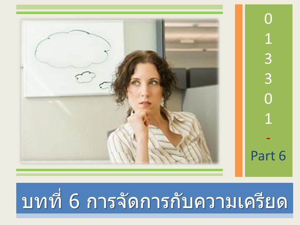 บทที่ 6 การจัดการกับความเครียด