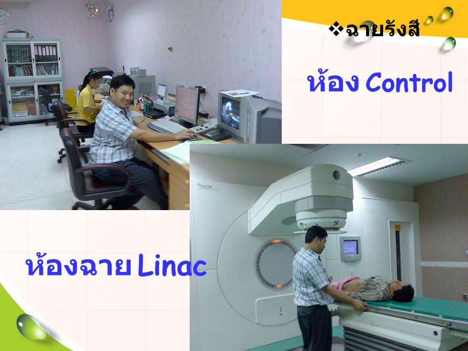 ฉายรังสี ห้อง Control ห้องฉาย Linac