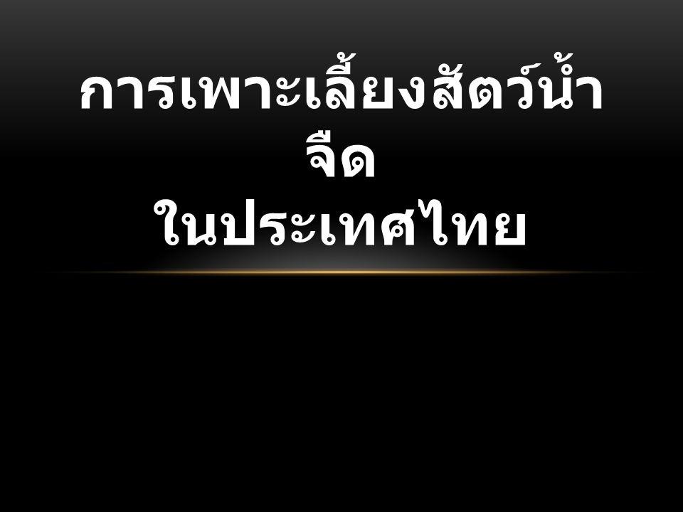 การเพาะเลี้ยงสัตว์น้ำจืด ในประเทศไทย