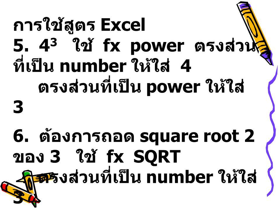 การใช้สูตร Excel 5. 43 ใช้ fx power ตรงส่วนที่เป็น number ให้ใส่ 4. ตรงส่วนที่เป็น power ให้ใส่ 3.