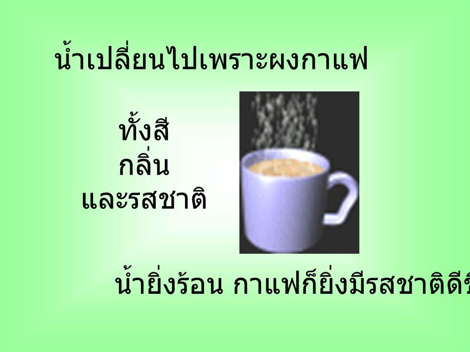 น้ำเปลี่ยนไปเพราะผงกาแฟ