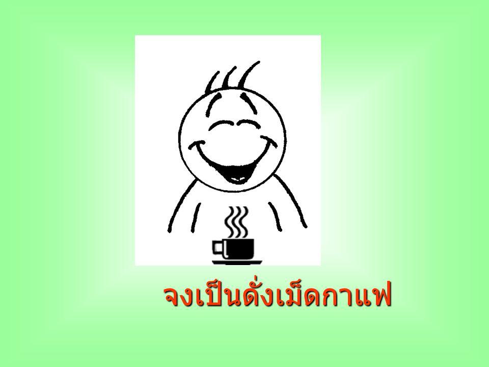 จงเป็นดั่งเม็ดกาแฟ