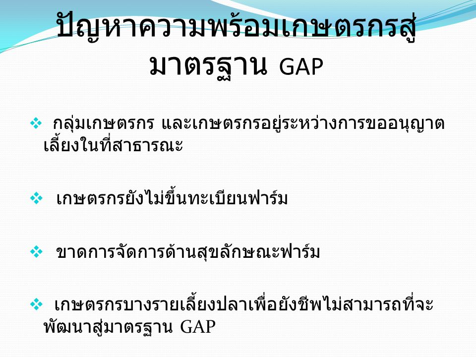 ปัญหาความพร้อมเกษตรกรสู่มาตรฐาน GAP