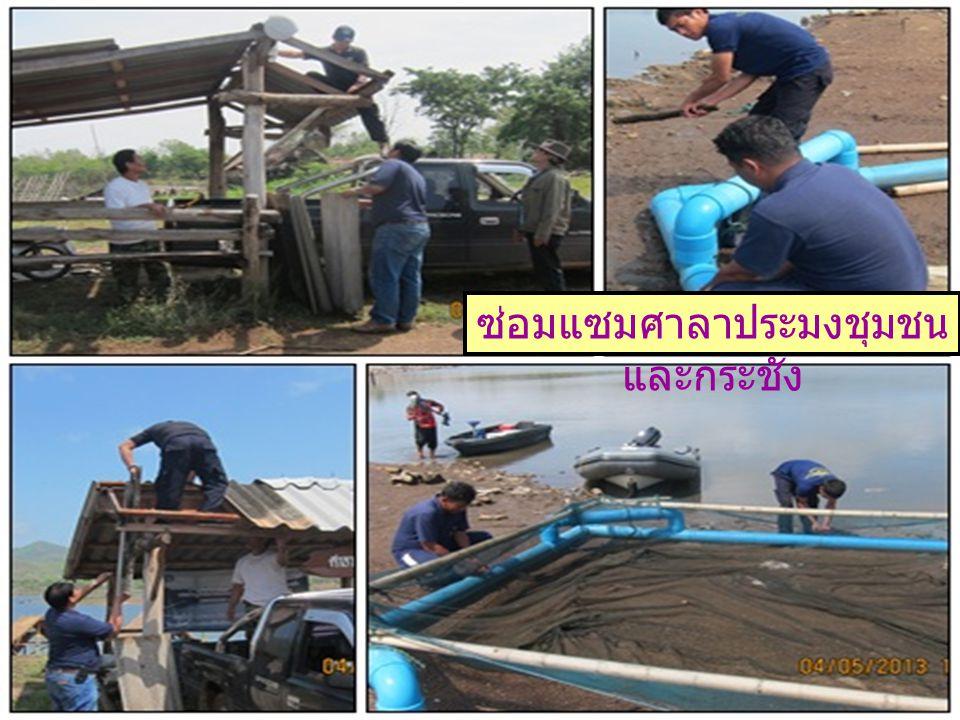 ซ่อมแซมศาลาประมงชุมชนและกระชัง
