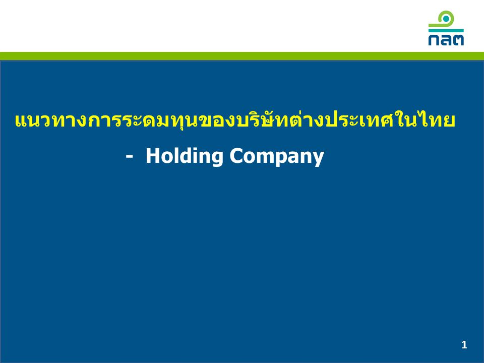 แนวทางการระดมทุนของบริษัทต่างประเทศในไทย