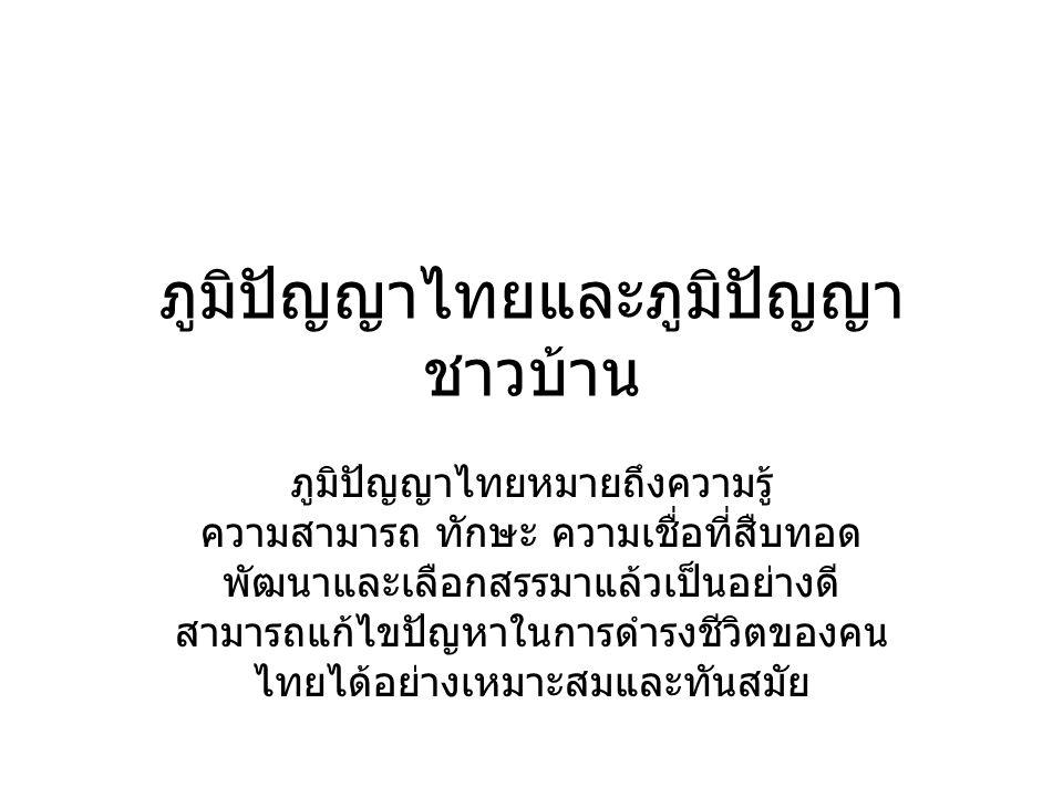 ภูมิปัญญาไทยและภูมิปัญญาชาวบ้าน
