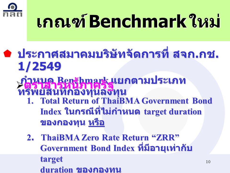 เกณฑ์ Benchmark ใหม่ ประกาศสมาคมบริษัทจัดการที่ สจก.กช. 1/2549