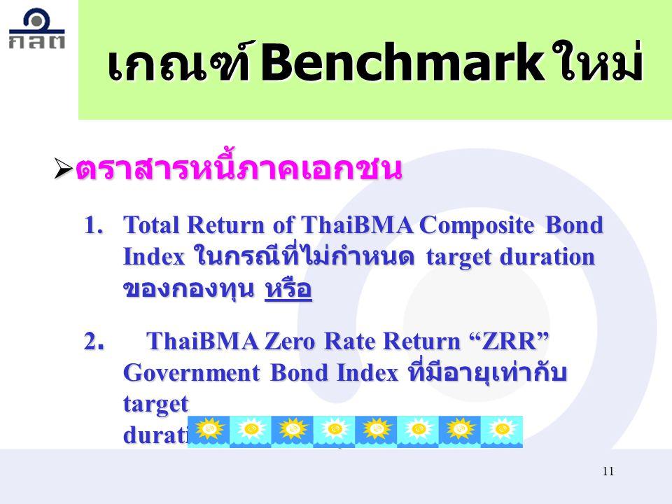 เกณฑ์ Benchmark ใหม่ ตราสารหนี้ภาคเอกชน