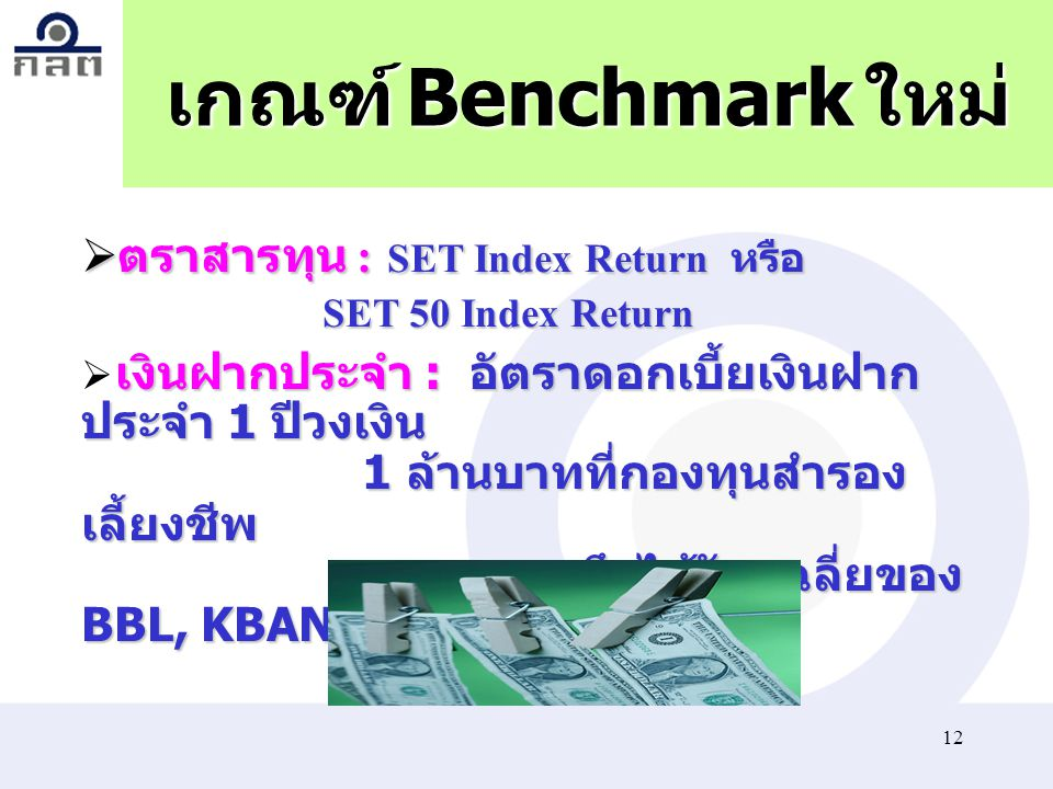 เกณฑ์ Benchmark ใหม่ ตราสารทุน : SET Index Return หรือ