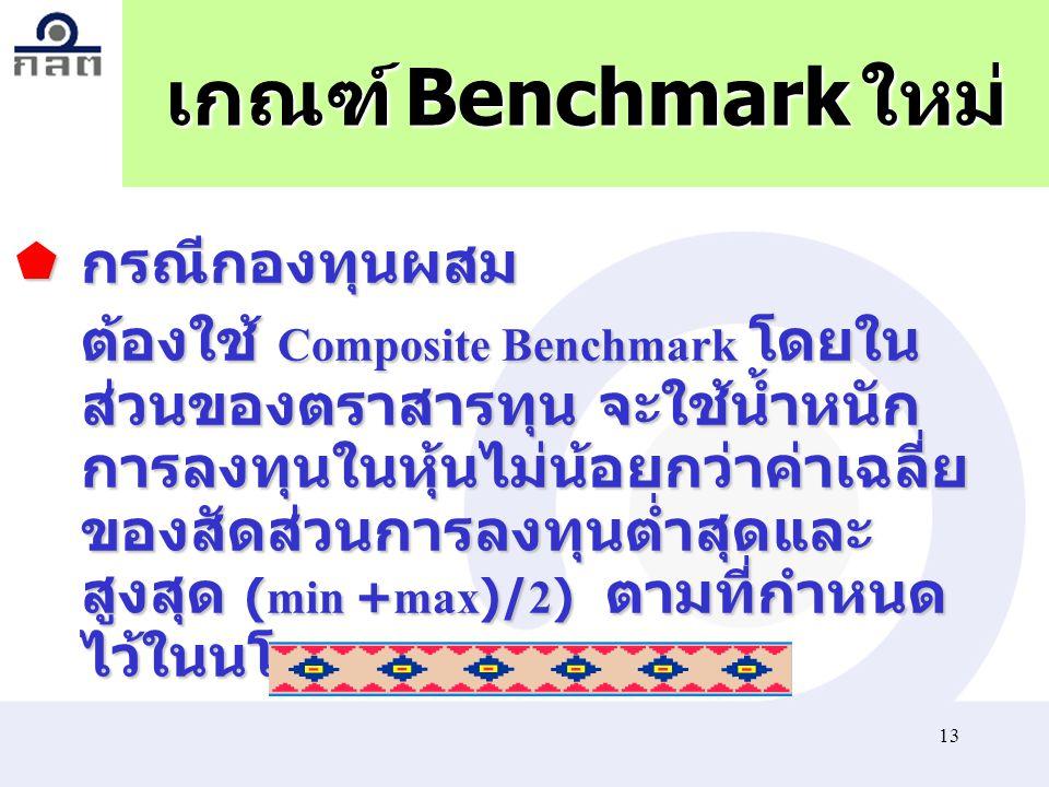 เกณฑ์ Benchmark ใหม่ กรณีกองทุนผสม