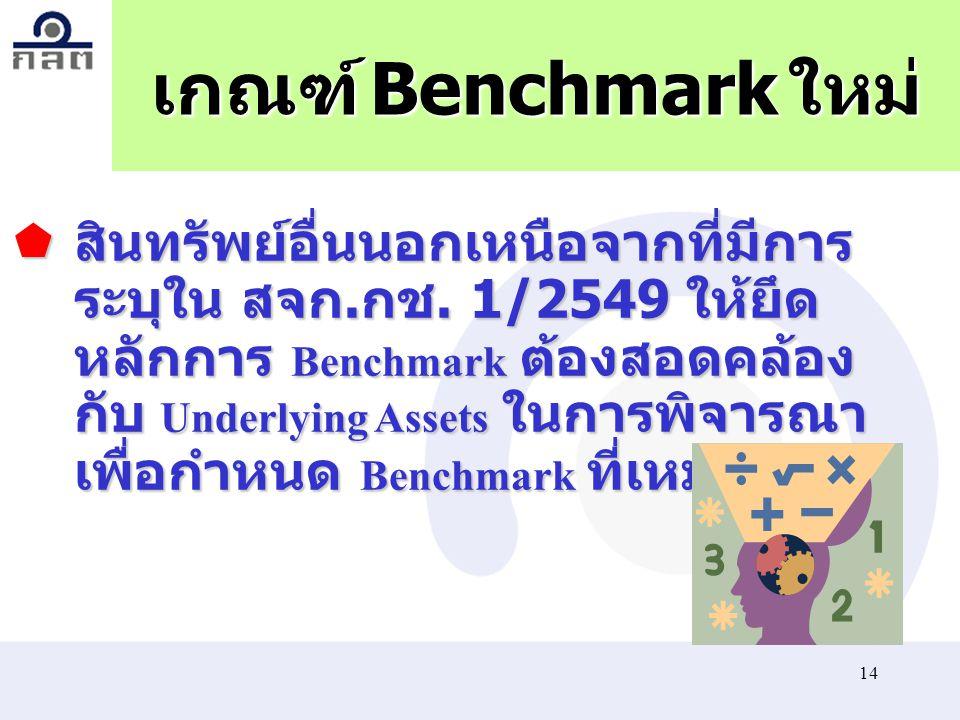 เกณฑ์ Benchmark ใหม่