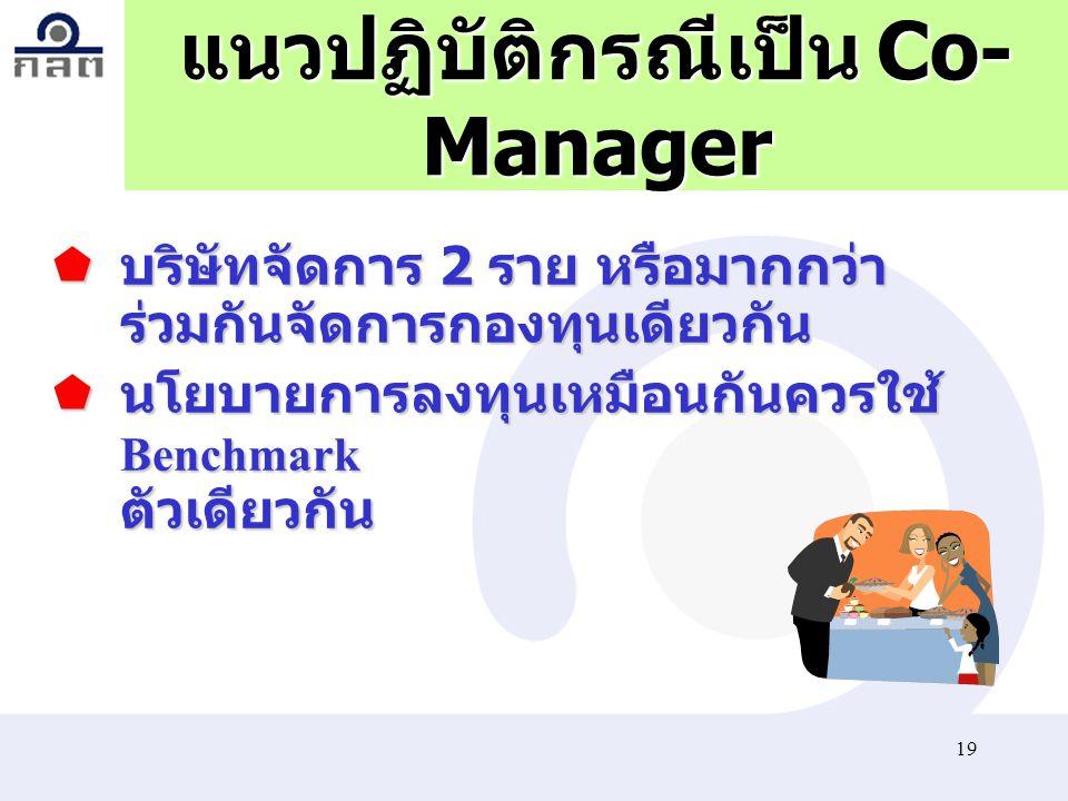 แนวปฏิบัติกรณีเป็น Co-Manager