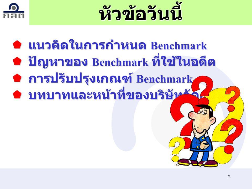 หัวข้อวันนี้ แนวคิดในการกำหนด Benchmark