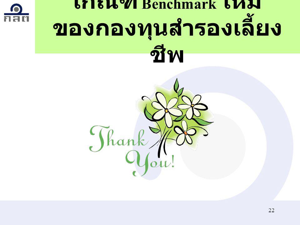 เกณฑ์ Benchmark ใหม่ ของกองทุนสำรองเลี้ยงชีพ