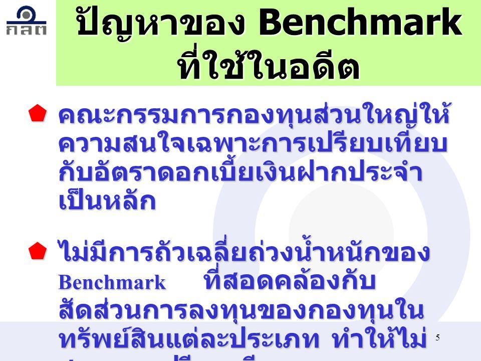 ปัญหาของ Benchmark ที่ใช้ในอดีต