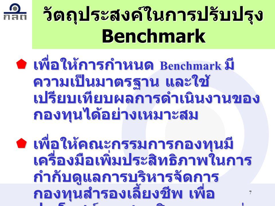วัตถุประสงค์ในการปรับปรุง Benchmark