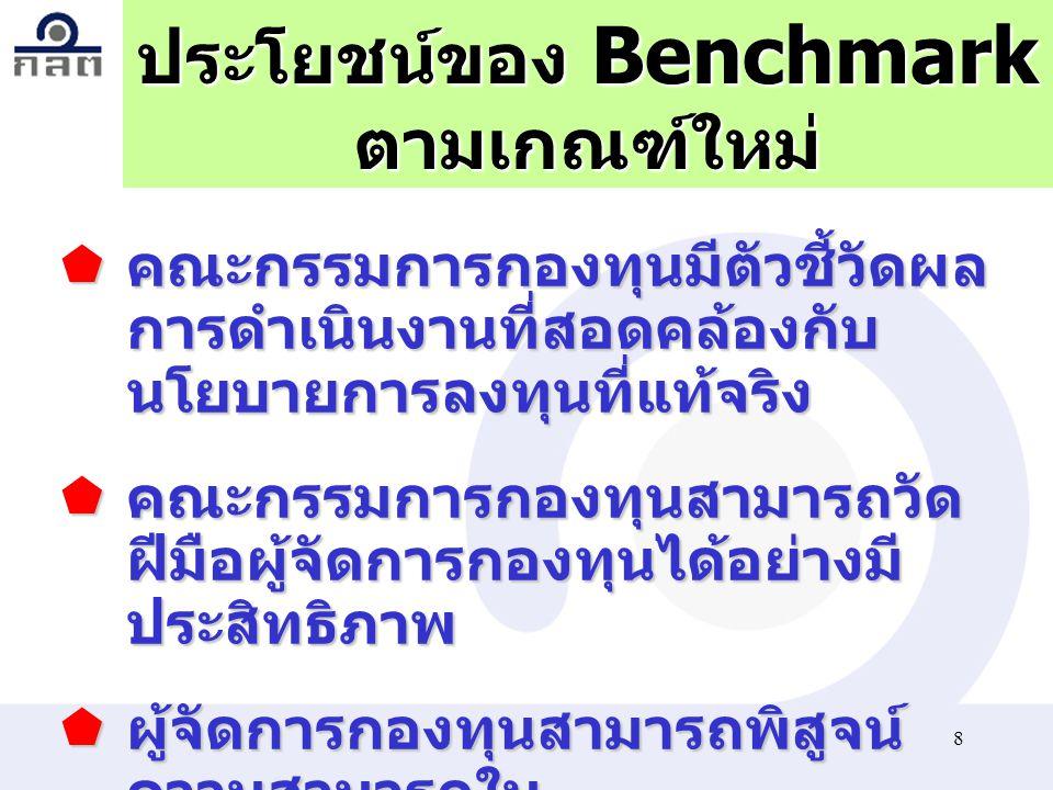 ประโยชน์ของ Benchmark ตามเกณฑ์ใหม่