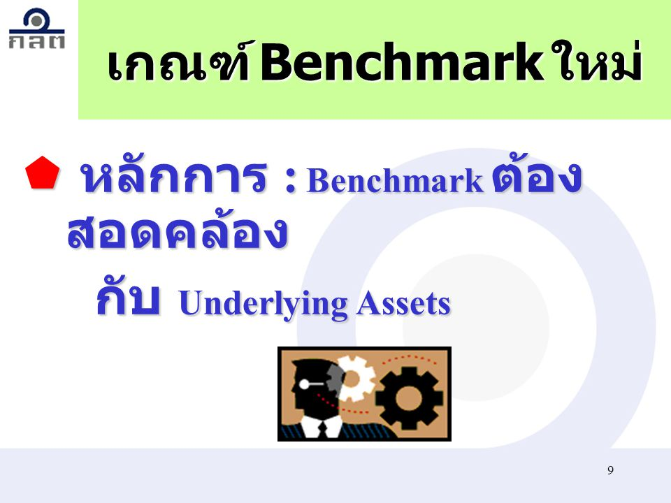 เกณฑ์ Benchmark ใหม่ หลักการ : Benchmark ต้องสอดคล้อง กับ Underlying Assets