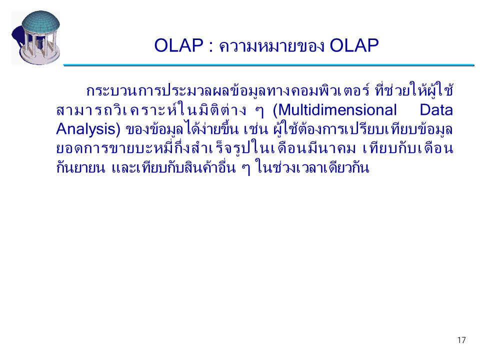 OLAP : ความหมายของ OLAP