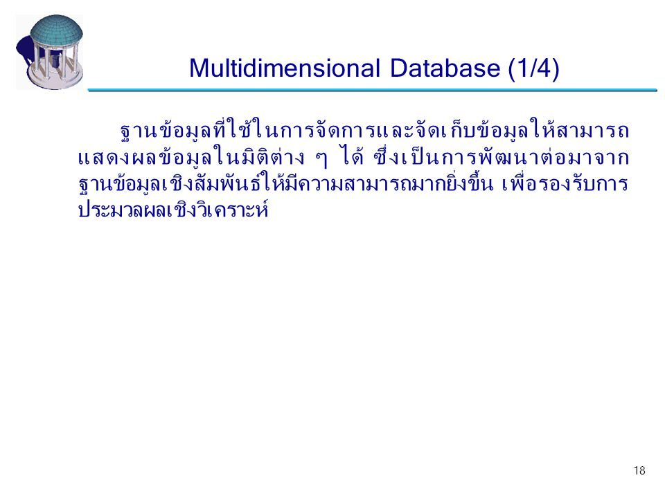 Multidimensional Database (1/4)
