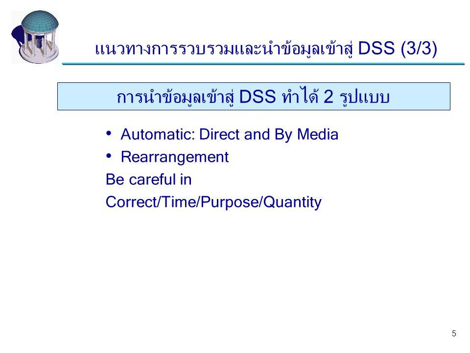 แนวทางการรวบรวมและนำข้อมูลเข้าสู่ DSS (3/3)