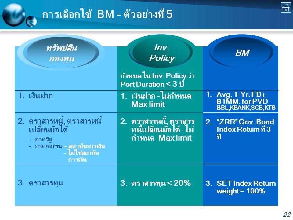 การเลือกใช้ BM – ตัวอย่างที่ 5