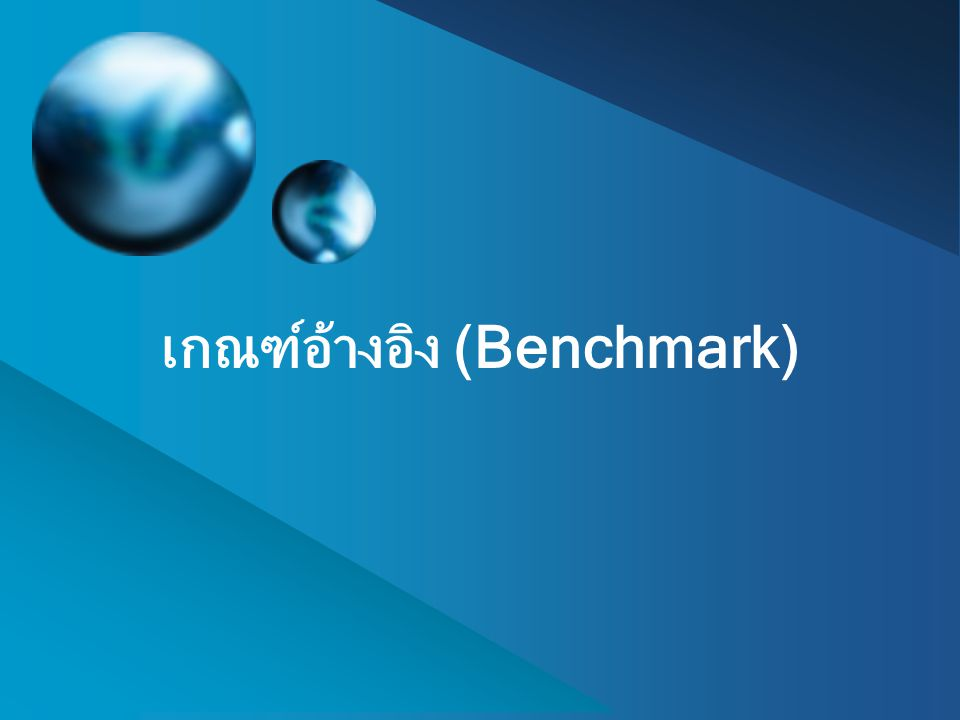 เกณฑ์อ้างอิง (Benchmark)