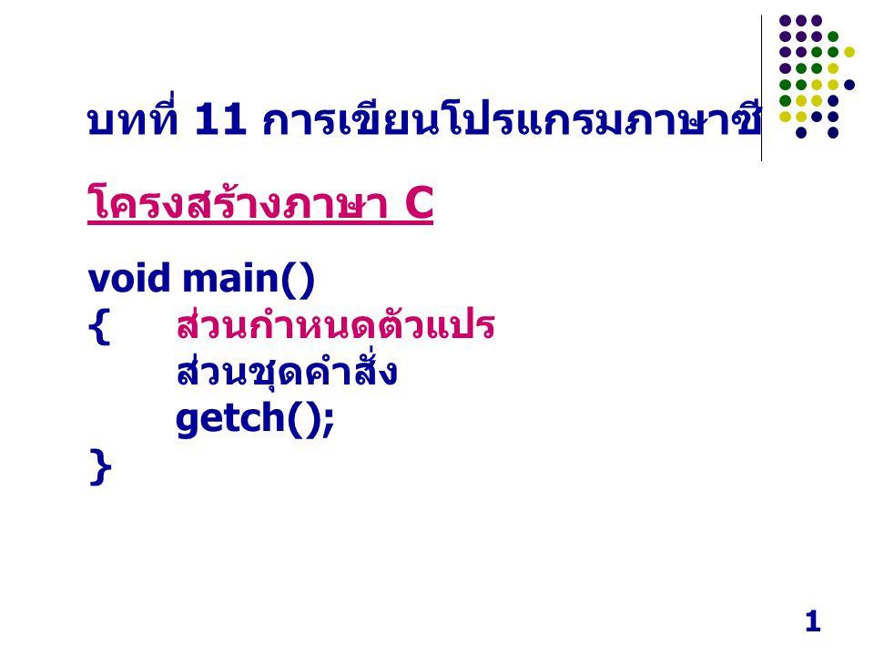 บทที่ 11 การเขียนโปรแกรมภาษาซี