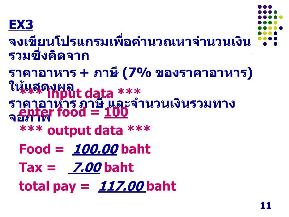 EX3 จงเขียนโปรแกรมเพื่อคำนวณหาจำนวนเงินรวมซึ่งคิดจาก. ราคาอาหาร + ภาษี (7% ของราคาอาหาร) ให้แสดงผล.