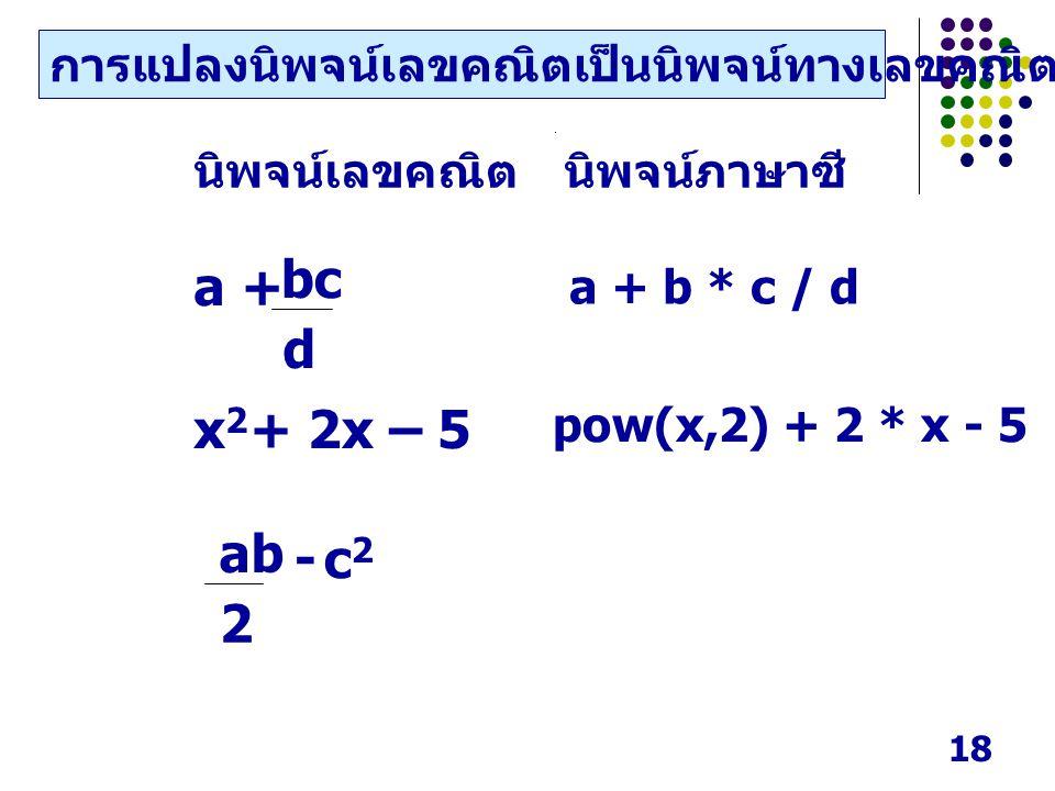 การแปลงนิพจน์เลขคณิตเป็นนิพจน์ทางเลขคณิตในภาษาซี