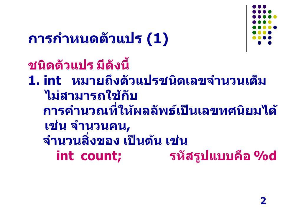การกำหนดตัวแปร (1) ชนิดตัวแปร มีดังนี้