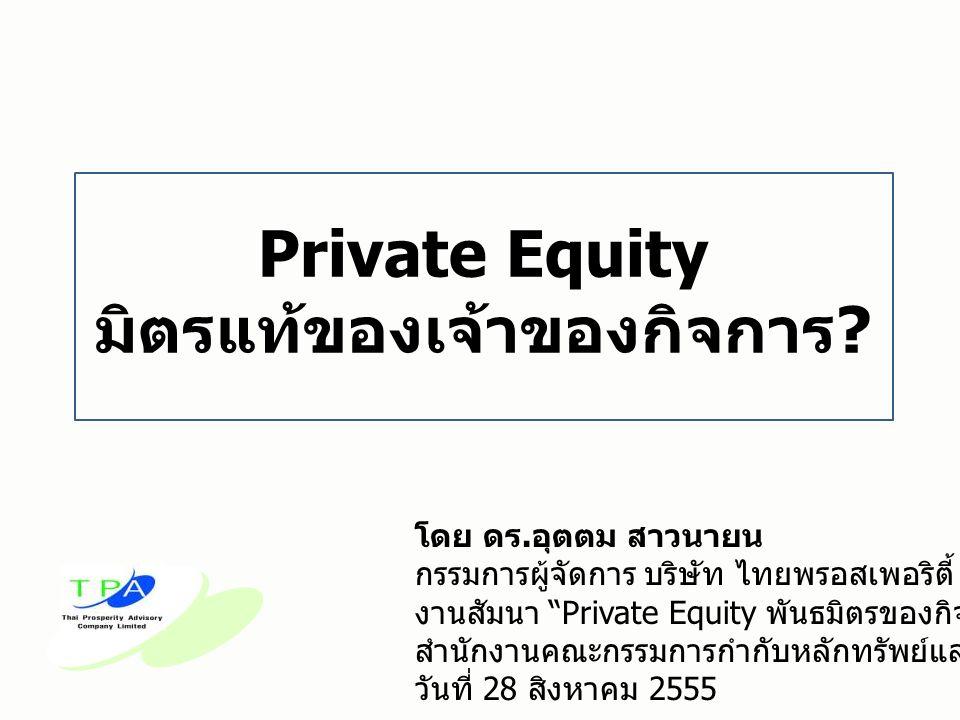 Private Equity มิตรแท้ของเจ้าของกิจการ