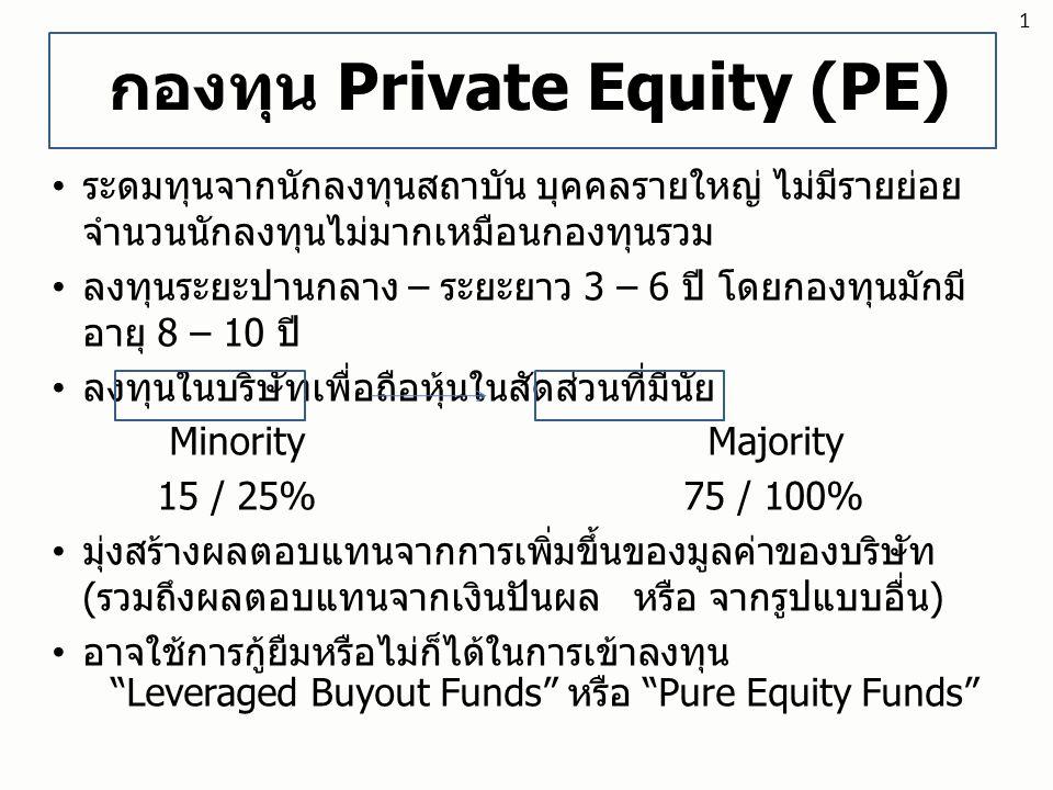 กองทุน Private Equity (PE)