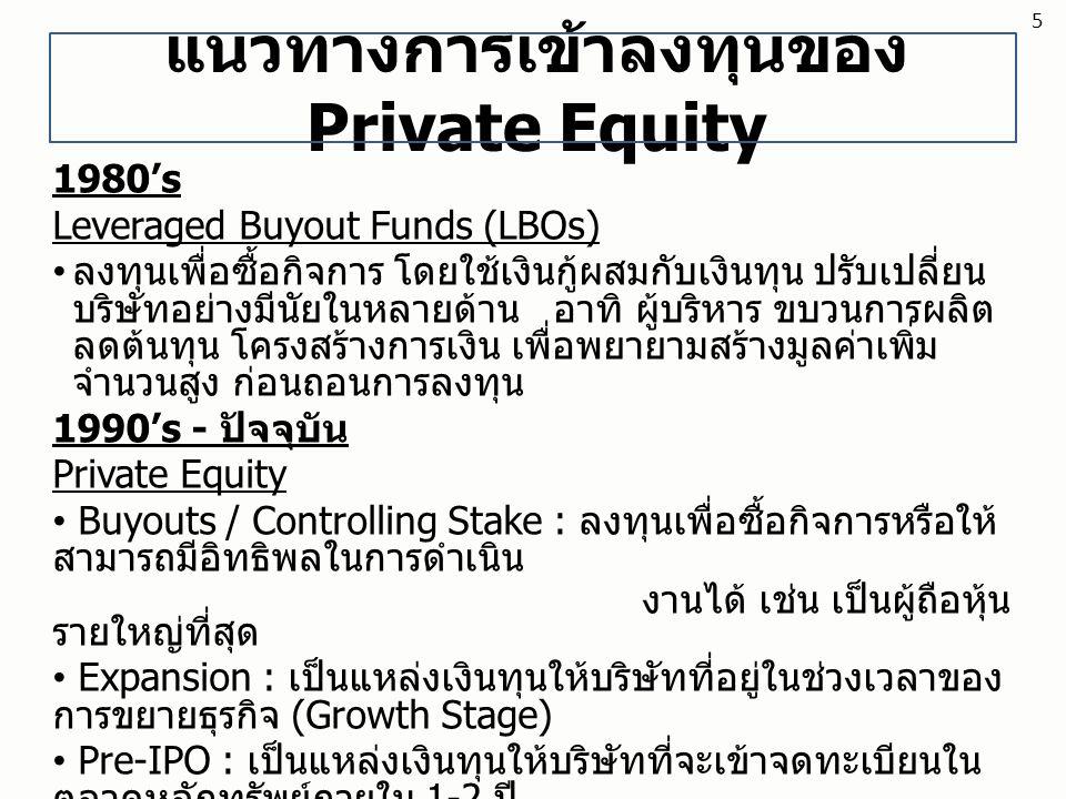 แนวทางการเข้าลงทุนของ Private Equity