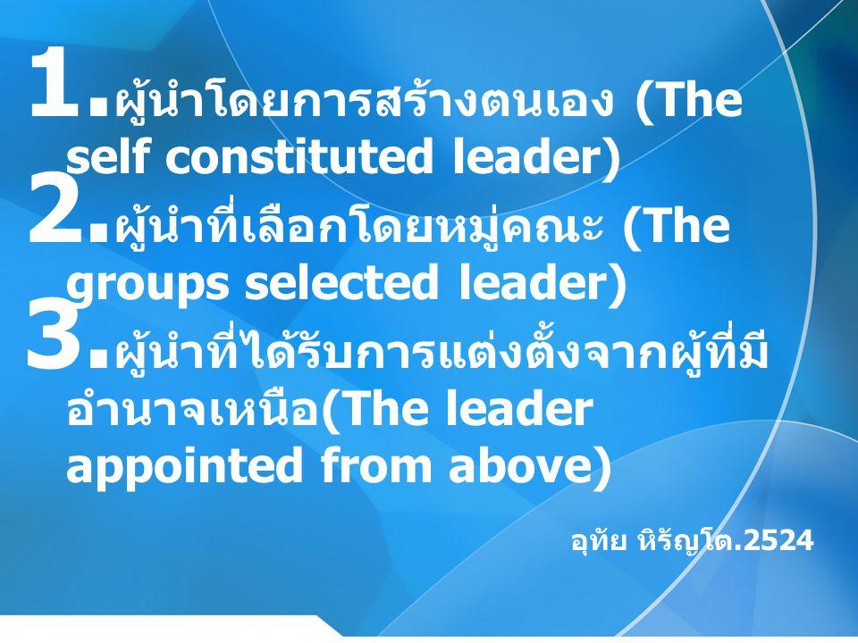 ผู้นำโดยการสร้างตนเอง (The self constituted leader)