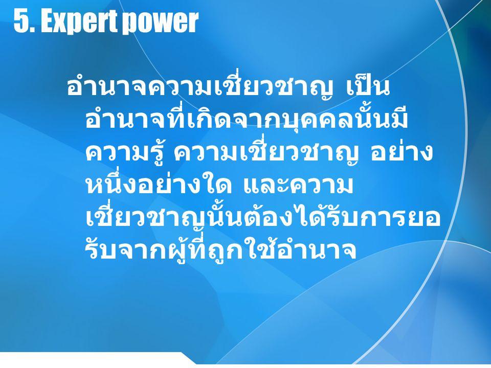 5. Expert power