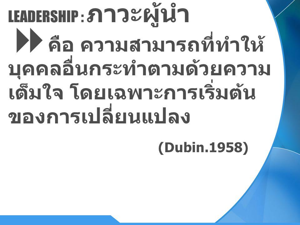 LEADERSHIP : ภาวะผู้นำ